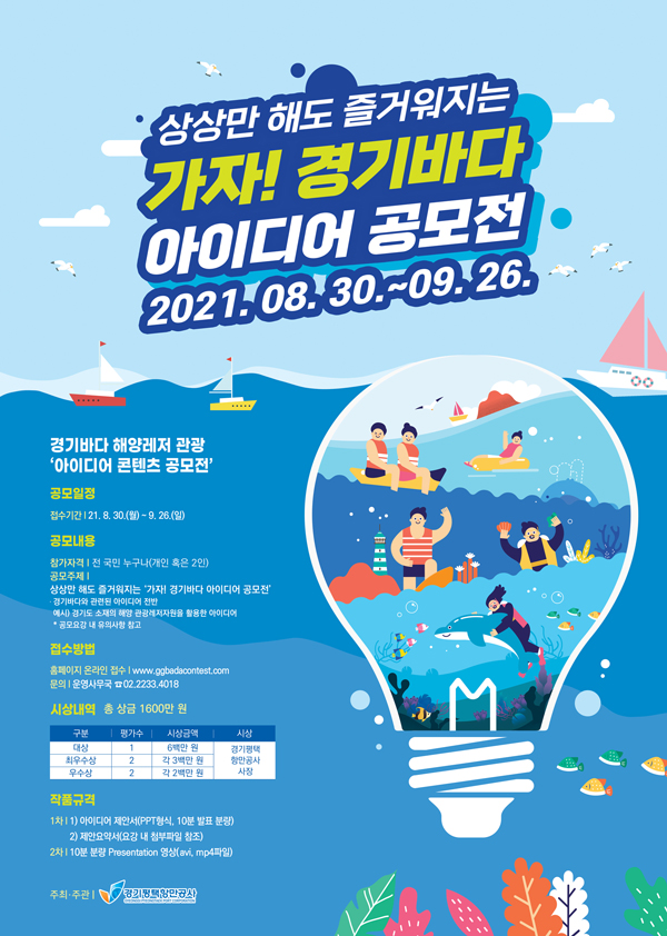 ★경기바다 해양레저관광'아이디어 콘텐츠 공모전' 포스터_600.jpg