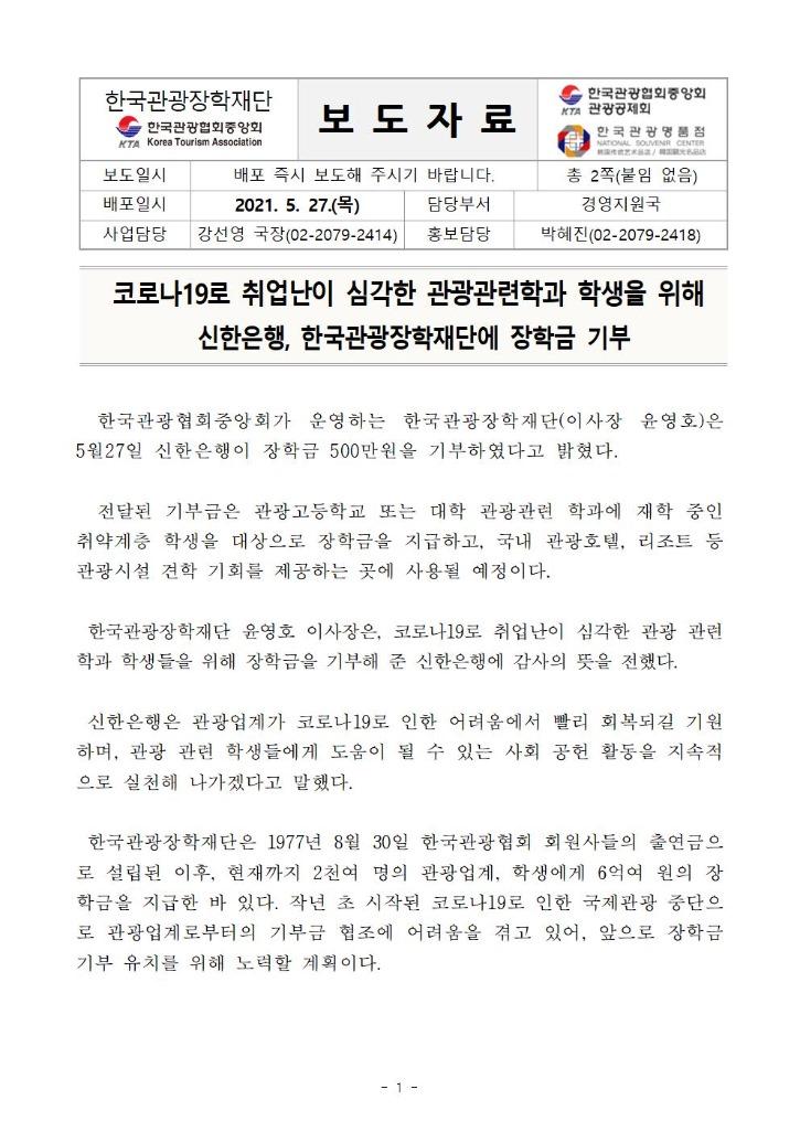 [보도자료] 신한은행, 한국관광장학재단 기부금 전달식001.jpg