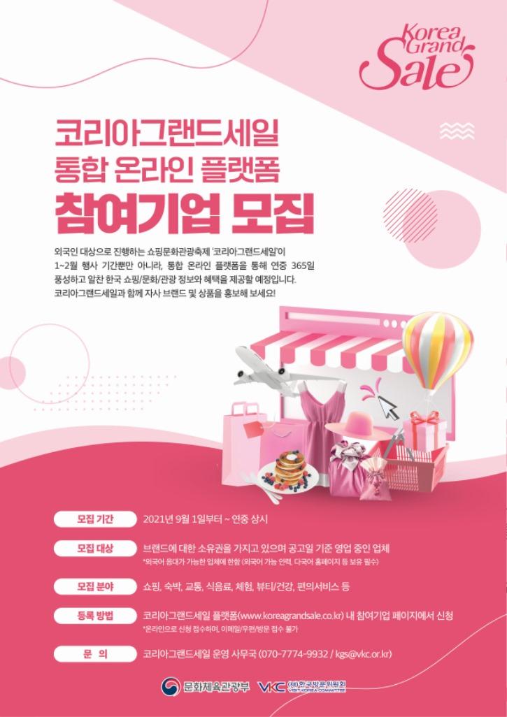 참여기업 모집 홍보 포스터 (1).jpg