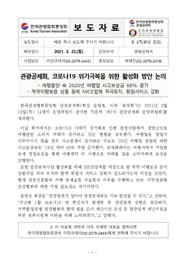 [한국관광협회중앙회] 관광공제회, 코로나19 위기극복을 위한 활성화 방안 논의+001.jpg