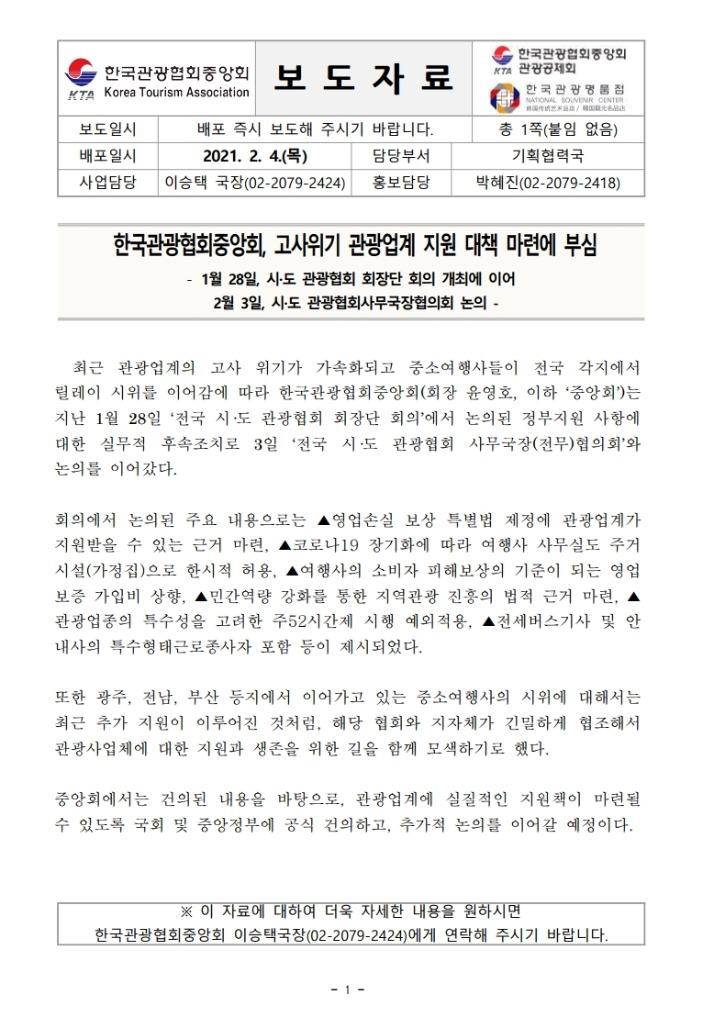 2021년도 제1차 전국 시·도 관광협회 사무국장(전무)협의회 개최..jpg