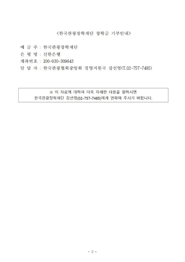[보도자료] 신한은행, 한국관광장학재단 기부금 전달식002.jpg