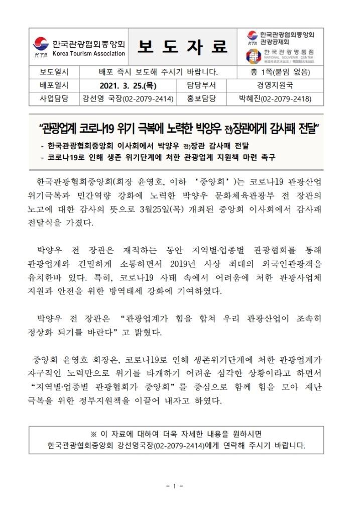 [보도자료] 감사패전달식 및 이사회 개최.jpg